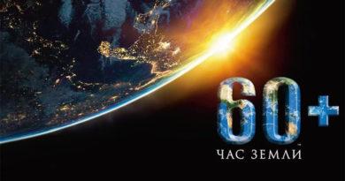 «Час Земли» в Берёзовском