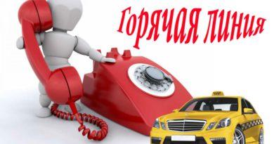 Горячая линия по вопросам оказания услуг такси