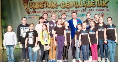 Студия В«Д-плюсВ» успешно выступила на конкурсе в Сочи