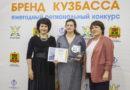 Подведены итоги регионального конкурса В«Бренд КузбассаВ»