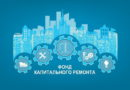 С 1 апреля в Кузбассе повысится взнос на капремонт для жителей МКД