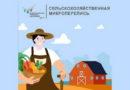 С 1 августа стартует сельскохозяйственная микроперепись