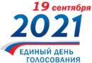 Сегодня начались выборы в Госдуму и другие органы власти. Информация для берёзовцев