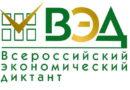 Жителей Кузбасса приглашают принять участие во Всероссийском экономическом диктанте