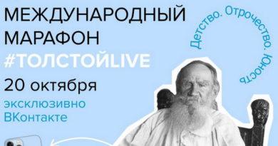 #ТолстойLIVE для кузбассовцев. Можно выиграть iPhone