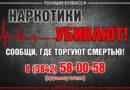 В Кузбассе стартует акция «Сообщи, где торгуют смертью!»